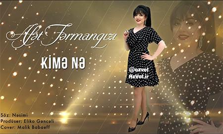 دانلود آهنگ آذربایجانی جدید Afet FermanQizi به نام Kime Ne